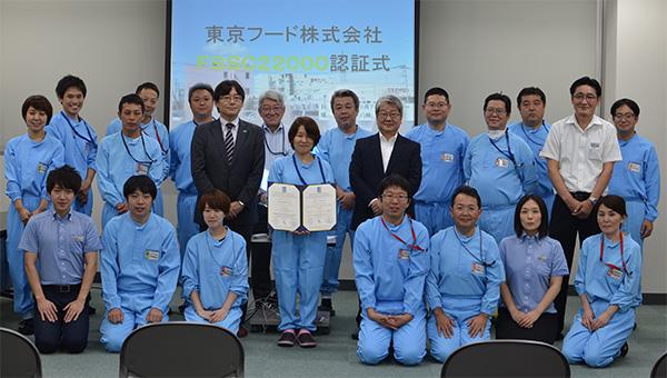 東京フード株式会社FSSC22000認...